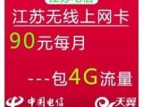 电信3G无线上网资费卡 江苏电信无线上网