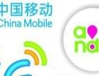 中国移动光纤宽带办理开通