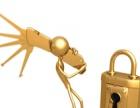 开锁 换锁 开汽车锁 保险柜 换C级锁 110备案