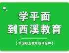 绍兴海报设计学-绍兴学海报设计-西溪教育