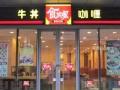 上海食其家加盟官网 食其家加盟条件 加盟费多少钱