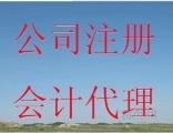 江北区会计代帐 代理记账 代帐会计 记账会计