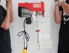 微型电动葫芦一款适合家用的360彩票起重机械