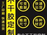 深圳市宇同企业形象设计有限公司 深圳不干胶印刷厂