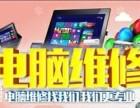 博山小区黄山公寓 泾东小区附近电脑上门维修笔记本系统清灰装机