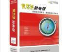 中山东升管家婆标准财务软件 企业财务软件