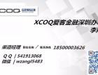 外汇赠金活动 XCOQ爱客外汇平台赠金 XCOQ爱客外汇平台