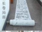 百米毛体书法出售