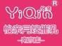 南京怡亲学校培训高级育婴师