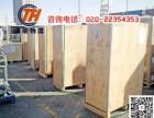 广州南沙区横沥上门打木箱