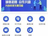 深圳 超級管家智能還款軟件開發 幫還app推廣