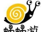 唐朝国际旅行社蜗蜗游旅行网