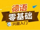 上海商务德语培训 全日制德语口语课程