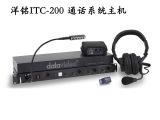 洋铭 ITC-洋铭 ITC-200 通话系统主机