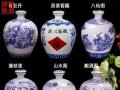 大理市陶瓷酒瓶定制 批发陶瓷酒坛厂家报价 酒缸厂