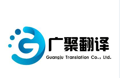 无锡广聚翻译有限公司,无锡翻译公司,无锡合同翻译