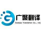 无锡广聚翻译有限公司,无锡翻译公司,无锡翻译服务