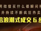 东营网络营销培训/微信推广培训