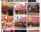 汉堡店加盟 贝克汉堡 品牌口碑饮品汉堡奶茶加盟店
