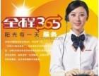 兰州好太太燃气灶官方网站各点售后服务咨询电话(欢迎访问)