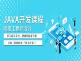 北京Java培訓 IT培訓 web前端 大數據 網絡運維培訓