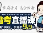 2017广东省公务员考试直播课
