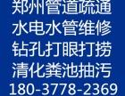 郑州市水管水龙头电路维修电话180 3778 2369