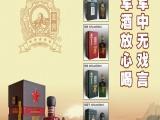 军星酒业 军星酒业加盟招商