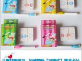 外贸可擦式早教双面算术卡片 益智学习玩具 加减乘除