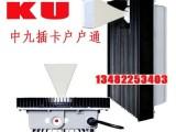 中九户户通KU干扰机技术参数及使用说明