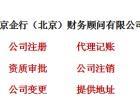 代办朝阳 丰台工商注册 公司核名 地址核查 起草公司章程