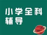 北京小学暑期辅导班,小学数学 语文 英语辅导