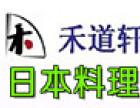 禾道轩精致日本料理加盟