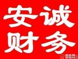 杨浦控江路注册公司注销安诚陈婷我一直在这里