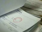 雨花台代理记账 工商代办 增资 解异常 清理乱帐 资产评估