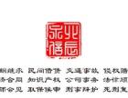 潍坊劳动纠纷律师,承办劳动工伤案件,李军强律师。