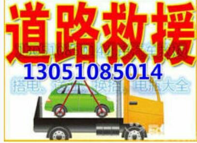 北京道路救援中心搭电,补胎,换电瓶