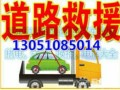 北京火速救援,拖车,搭电,送油,换胎,换电瓶