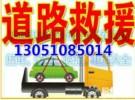 北京24小吋,汽车道路救援,汽车拖车电话,汽车搭电送油
