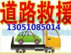 北京24小寸,汽车道路救援,汽车拖车,搭电送油