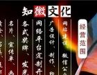【株洲知微文化】广告设计/印刷/制作安装;