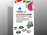生产销售彩喷光盘贴,光盘贴纸,喷墨打印,
