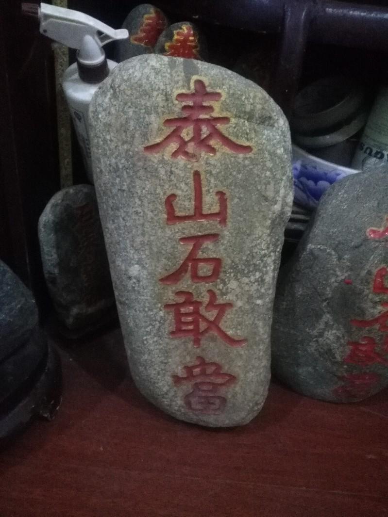 太原泰山石专卖