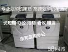 天津河西彩色复印机租赁 会议办公打印机租赁包耗材维修