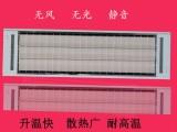 九源热风幕SRJF-X-10瑜伽房加热器高温辐射板
