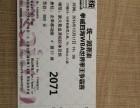 杭州WBA拳王争霸赛门票转让