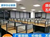 廠家批發工位桌、隔斷屏風、辦公桌椅、培訓桌、電腦桌