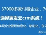福建做crm管理系统的公司