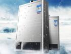 鹤壁新区万和燃气热水器服务维修电话