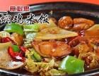 北京食必思黄焖鸡米饭/食必思黄焖鸡米饭加盟在哪